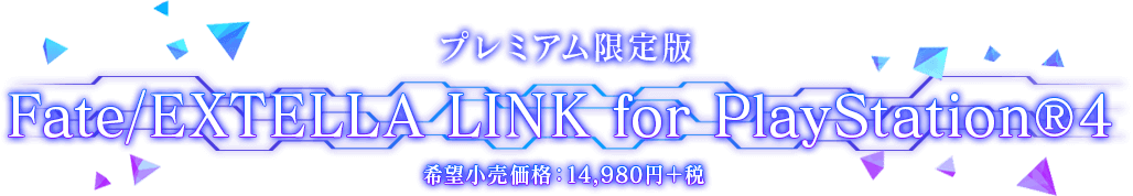 プレミアム限定版 Fate/EXTELLA LINK for PlayStation®4