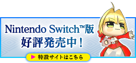 Nintendo Switch版発売決定!